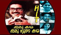 Fifteen Lesser Known Great Comedies of Mollywood – The